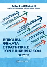 Επίκαιρα θέματα στρατηγικής των επιχειρήσεων