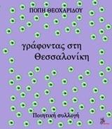 Γράφοντας στη Θεσσαλονίκη