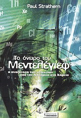 Το όνειρο του Μεντελέγιεφ