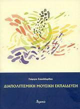 Διαπολιτισμική μουσική εκπαίδευση