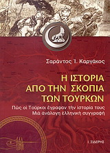 Η ιστορία από την σκοπιά των Τούρκων