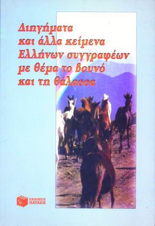 Διηγήματα και άλλα κείμενα Ελλήνων συγγραφέων με θέμα το βουνό και τη θάλασσα