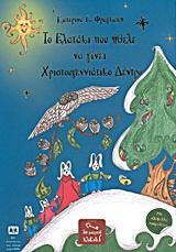 Το ελατάκι που ήθελε να γίνει χριστουγεννιάτικο δέντρο