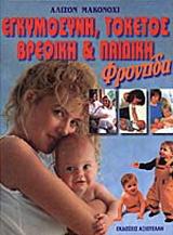 Εγκυμοσύνη, τοκετός, βρεφική και παιδική φροντίδα