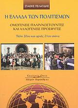 Η Ελλάδα των πολιτισμών