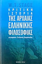 Κριτική ιστορία της αρχαίας ελληνικής φιλοσοφίας