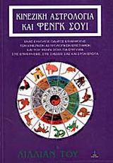 Κινέζικη αστρολογία και Φενγκ Σούι