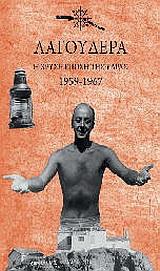 Λαγουδέρα: Η χρυσή εποχή της Ύδρας 1959-1967