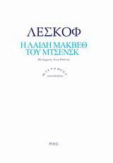 Η λαίδη Μάκβεθ του Μτσενσκ