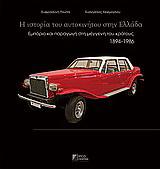 Η ιστορία του αυτοκινήτου στην Ελλάδα