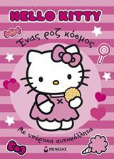 Hello Kitty: Ένας ροζ κόσμος