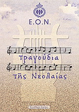 Ε.Ο.Ν. τραγούδια της νεολαίας