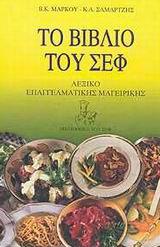 Το βιβλίο του σεφ