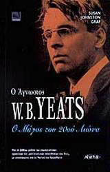 Ο άγνωστος W. B. Yeats