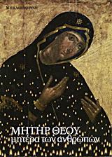 Μήτηρ Θεού, μητέρα των ανθρώπων