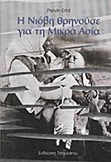 Η Νιόβη θρηνούσε για τη Μικρά Ασία