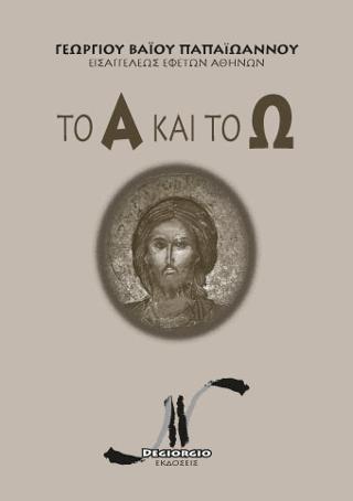 Τὸ Α καὶ τὸ Ω