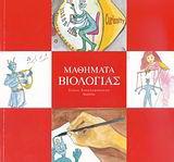 Μαθήματα βιολογίας