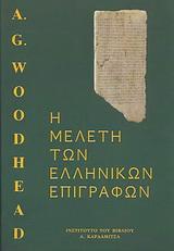 Η μελέτη των ελληνικών επιγραφών