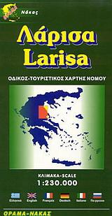 Λάρισα