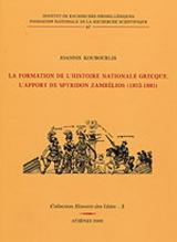 La formation de l' histoire nationale grecque