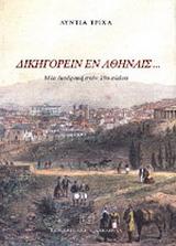 Δικηγορείν εν Αθήναις. Μια διαδρομή στον 19ο αιώνα
