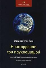 Η κατάρρευση του παγκοσμισμού