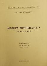 Διάφορα δημοσιεύματα 1935-1990