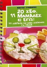 20 σεφ, 11 μαμάδες κι εγώ