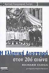 Η ελληνική διασπορά στον 20ό αιώνα