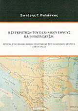 Η συγκρότηση του ελληνικού έθνους και η εκπαίδευση