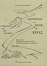 Λογοτεχνία και τέχνη της Κίνας