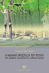 Η νομική προστασία του τοπίου στο διεθνές, κοινοτικό και εθνικό δίκαιο