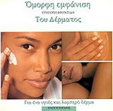 Γρήγορη φροντίδα του δέρματος
