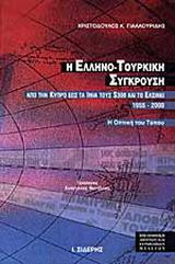 Η ελληνο-τουρκική σύγκρουση από την Κύπρο έως τα Ίμια, τους S-300 και το Ελσίνκι 1955-2000