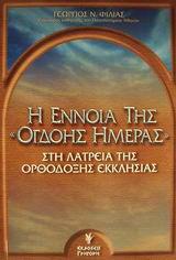 Η έννοια της όγδοης μέρας στη λατρεία της ορθόδοξης εκκλησίας