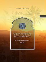 Ο ελληνισμός του Μαρόκου