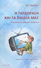 Η τηλεόραση και τα παιδιά μας