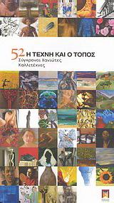 Η τέχνη και ο τόπος: 52 σύγχρονοι Χανιώτες καλλιτέχνες