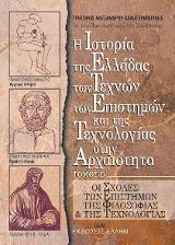 Η Ιστορία της Ελλάδος, των Τεχνών, των Επιστημών και της Τεχνολογίας στην Αρχαιότητα. Τόμος Β'