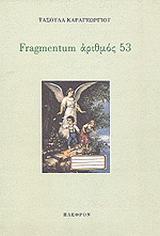Fragmentum αριθμός 53