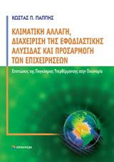 Κλιματική αλλαγή, διαχείριση της εφοδιαστικής αλυσίδας και προσαρμογή των επιχειρήσεων
