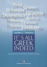 It's All Greek Indeed