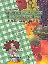 Δημιουργική μαγειρική για παιδιά και νέους