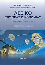 Λεξικό της νέας οικονομίας