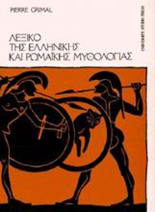 Λεξικό της ελληνικής και ρωμαϊκής μυθολογίας