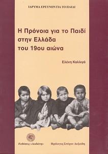 Η πρόνοια για το παιδί στην Ελλάδα του 19ου αιώνα
