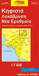 Κηφισιά, Λυκόβρυση, Ν. Ερυθραία