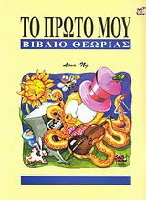 Το πρώτο μου βιβλίο θεωρίας
