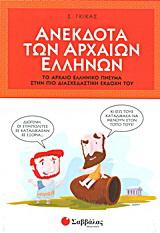 Ανέκδοτα των αρχαίων Ελλήνων